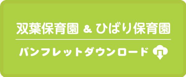 パンフレット 双葉保育園&ひばり保育園